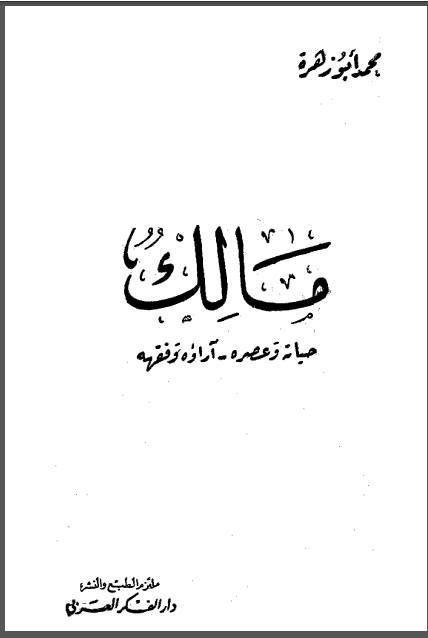الكتاب والناشر الملتزم