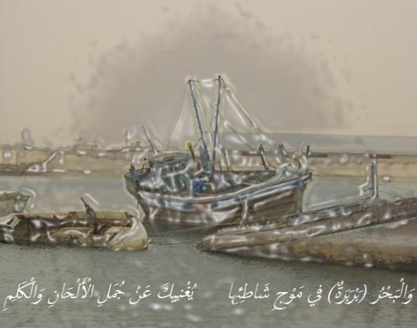 منظر لسفن قديمة في بربرة
